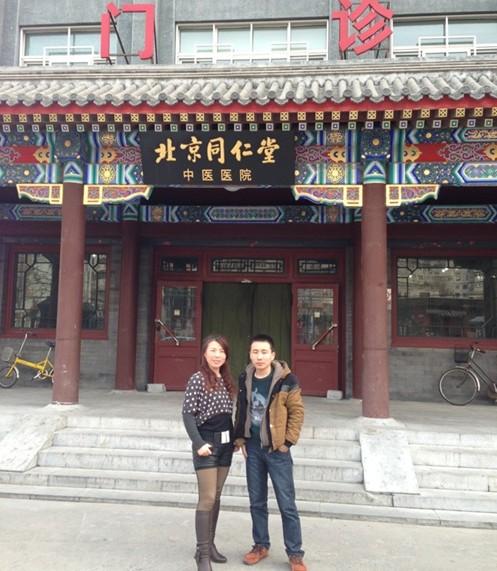 仁行天下 北京同仁堂