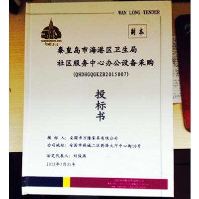 万隆中药柜之秦皇岛政府招标采购